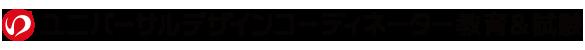 【実利用者研究機構】ユニバーサルデザインコーディネーター教育&試験